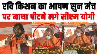 Ravi Kishan Funny Speech। रवि किशन का भाषण सुन माथा पीटने लगे CM Yogi Adityanath। Lokseva News