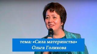 Сила материнства. Ольга Голикова. 27 ноября 2016 года