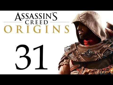 Assassin's Creed: Истоки - Старая библиотека, Вкус Её Жала [#31] побочки   PC