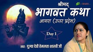 Hemlata Shastri Ji | Shrimad Bhagwat Katha | Day 1 | Agra (Uttar Pradesh)
