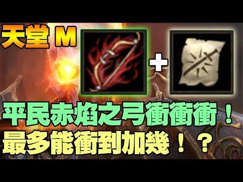 【Lineage天堂M】平民赤焰之弓衝衝衝!最多能衝到加幾!?