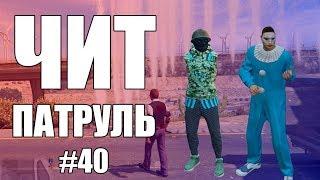 GTA Online: ЧИТ ПАТРУЛЬ #40: Дрессирую читера