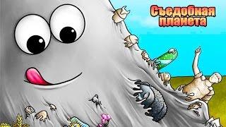 Мультик игра для детей про обжору Глазастика поедающего все на своем пути Съедобная планета