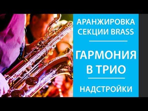 Аранжировка Brass (часть 2) — Замена ступеней