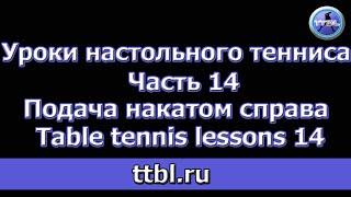 Как научиться настольному теннису: правильная подача - видео онлайн