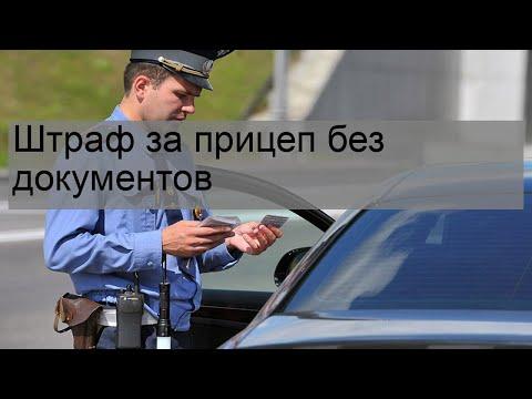 Штраф за прицеп без документов