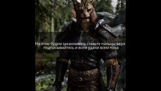 Обзор мода на Skyrim №1 на доспехи,оружия и лошадь Рыцаря Смерти