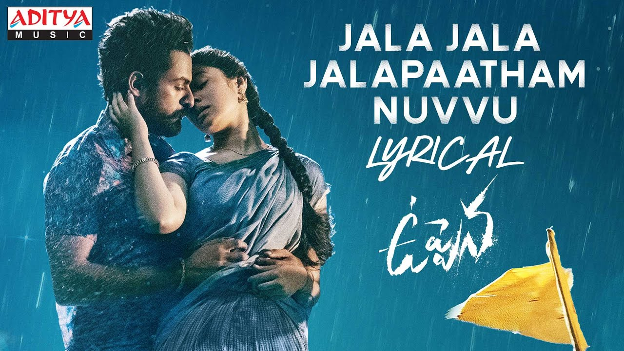 Jala Jala Jalapaatham Lyrics,Jala Jala Jalapaatham Song Lyrics,Jala Jala Jalapaatham Lyrics uppena