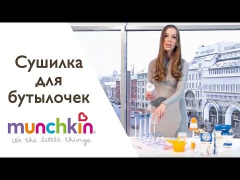 Munchkin сушилка для бутылочек Deluxe