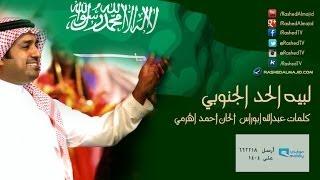اغاني حصرية راشد الماجد - لبيه الحد الجنوبي (النسخة الأصلية)   السعودية 2009 تحميل MP3
