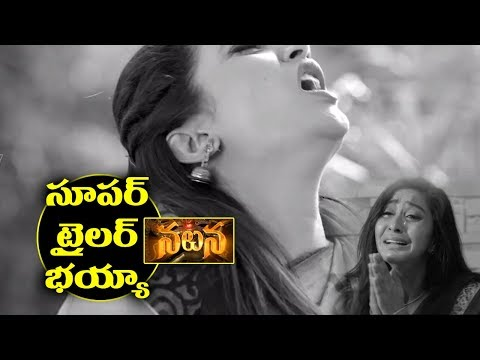 Natana Trailer | Telugu Latest Movies2018 | Sri Kubhera Art Creations | YOYO Cine Talkies
