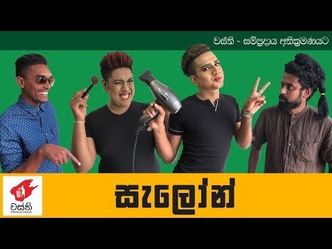 Salon -  Wasthi Productions Mp3
