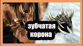Skyrim. как оставить зубчатую корону себе!!!