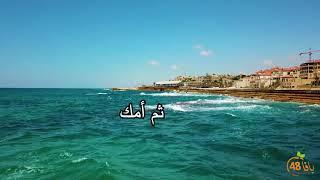 مشاهد لمدينة يافا وبحرها مع أغنية