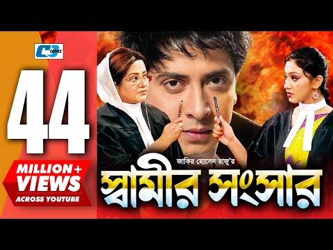 স্বামীর সংসার | Shamir Shongshar | Bangla Full Movie | Shakib Khan | Apu Biswas | Misha Shawdago