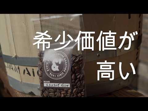 アンダッシュコーヒー ゲイシャ種等スペシャルティ珈琲の紹介