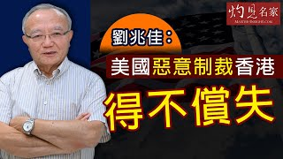 《灼見政治》劉兆佳:美國惡意制裁香港 得不償失(2020-5-28)