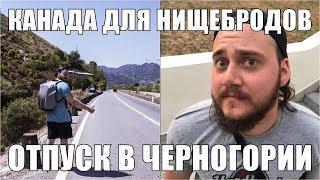 Путешествие в Черногорию / Черногория- Канада на минималках