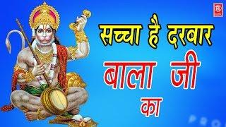 Latest Hanuman Bhajan 2018   सच्चा है दरबार बाला जी का   Rakesh Kala