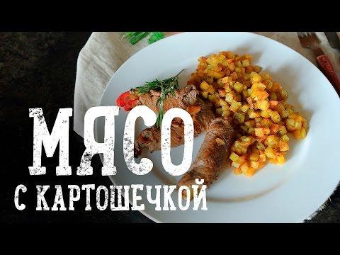 Идеальное сочетание: мясо с картошечкой [Рецепты Bon Appetit] - Интересные рецепты горячих блюд