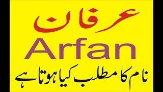 Irfan Name Meaning Irfan Naam Ka Matlab Kya Hai By Asim Ali
