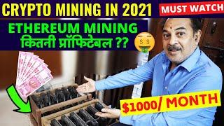 Ist Krypto Mining in Indien erlaubt