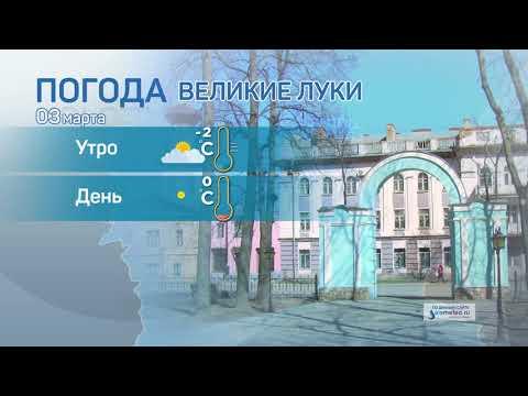 Прогноз погоды / 03.03.2021