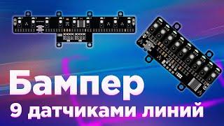 Бампер с 9 датчиками линий, FLASH-I2C