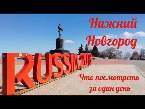 Нижний Новгород. Что посмотреть за 1 день