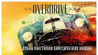 VLOG: Дубай/Выставка классических машин/Автомобили с фильма Overdrive