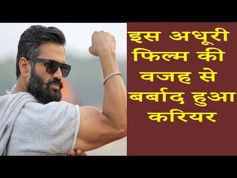 इस अधूरी फिल्म की वजह से बर्बाद हुआ सुनील शेट्टी का करियर, वरना आज होते  ये !!