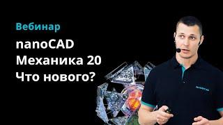 """Вебинар """"nanoCAD Механика 20. Что нового"""""""
