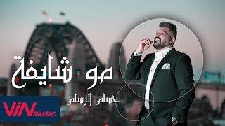 تحميل اغاني Hussam Al Rassam - Mo Shefa | حسام الرسام - مو شایفة MP3