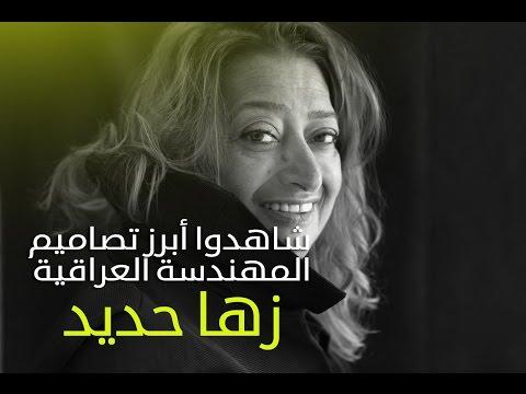 شاهدوا أبرز تصاميم المهندسة العراقية زها حديد