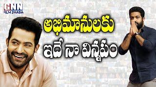 Jr NTR Pleasing Request To Fans on Birthday Celebrations 👏| NTR Heart Touching Note | GNN Film Dhaba