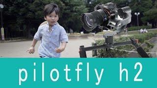 電動スタビライザー【PILOTFLY H2】手ブレなき世の中へ