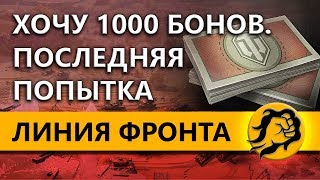 ХОЧУ 1000 БОНОВ. ПОСЛЕДНЯЯ ПОПЫТКА. ЛИНИЯ ФРОНТА