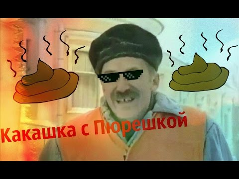ПРАНК ПЕСНЕЙ   Enjoykin - Котлетки с Пюрешкой   (Антоним Пати)