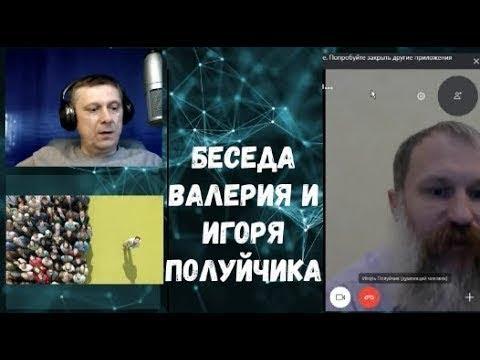 Беседа Валерия и Игоря Полуйчика