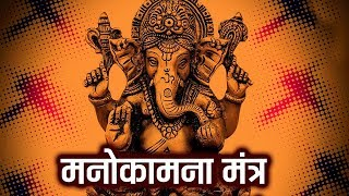 Most Powerful Manokamna Purti Mantra- Shri Ganesh Mantra - Popular Hindi Mantra