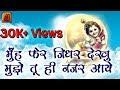 मुँह फेर जिधर देखु मुझे तू ही नजर आये || Hindi Bhakti Bhajan 2017 || Bhajan Sandhya