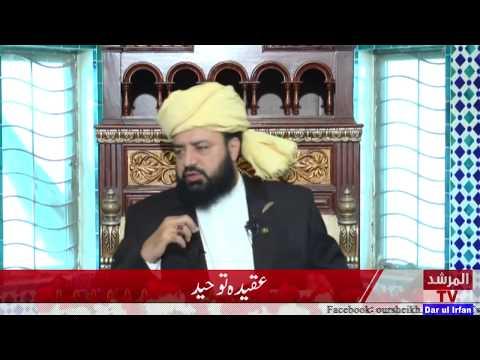 Watch Aqeedah Tauheed YouTube Video