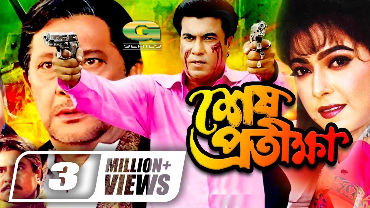 Sesh Prothikkha | শেষ প্রতীক্ষা | Full Movie