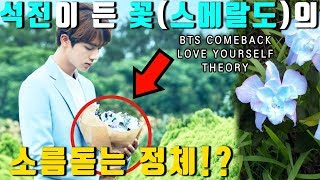 [Comeback Teaser Theory] BTS - LOVE YOURSELF (ENG SUB) 'What is JIN's flower?'