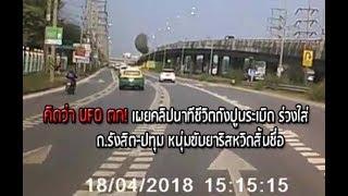 คิดว่า UFO ตก! เผยคลิปนาทีชีวิตถังปูนระเบิด ร่วงใส่ ถ.รังสิต-ปทุม หนุ่มขับยาริสหวิดสิ้นชื่อ