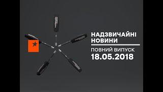 Надзвичайні новини (ICTV) - 18.05.2018