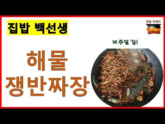 집밥-백선생-시즌2-만능춘장