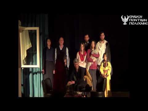 Θεατρική παράσταση «100 Χρόνια» από την Ένωση Ποντίων Πολίχνης