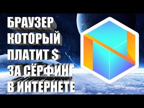 NETBOX GLOBAL - БРАУЗЕР КОТОРЫЙ ПЛАТИТ $ ЗА УСТАНОВКУ И СЁРФИНГ В ИНТЕРНЕТЕ - ОБЗОР