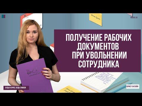 Получение рабочих документов при увольнении сотрудника